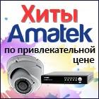 Хиты Amatek по привлекательной цене