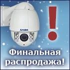 Финальная распродажа поворотных видеокамер AMATEK!