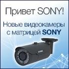 Новые мультиформатные видеокамеры AMATEK с матрицей SONY