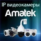 Новинки - IP видеокамеры AMATEK!
