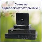 Новинки - сетевые видеорегистраторы (NVR) AMATEK!
