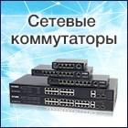 Новинки Amatek - cетевые коммутаторы с поддержкой технологии PoE.