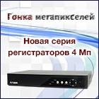 Новая серия видеорегистраторов AMATEK 4Мп