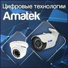 Цифровые технологии AMATEK