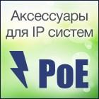 Аксессуары для IP систем