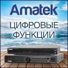 Цифровые функции Amatek