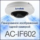 Amatek. Панорамное изображение одной камерой!