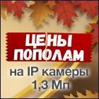 «ЦЕНЫ ПОПОЛАМ!» на IP камеры 1,3 Мп AMATEK!