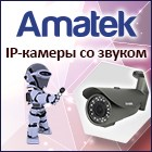 IP-видеокамеры AMATEK с аудиовходом для подключения микрофона
