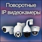 Скоростные поворотные IP видеокамеры AMATEK!