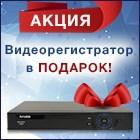 Комплекты видеонаблюдения с БЕСПЛАТНЫМ регистратором!