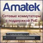 Новинки - сетевые коммутаторы AMATEK!