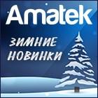 Зимние НОВИНКИ AMATEK!