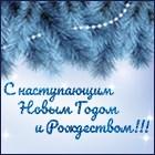 С наступающими новогодними праздниками – Новым 2019 Годом и Рождеством!