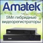 """Новинки AMATEK - 5Мп гибридные """"6 в 1"""" видеорегистраторы."""