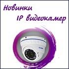 Новые купольные IP видеокамеры AMATEK!