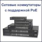 Новая линейка сетевых коммутаторов AMATEK