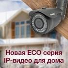 ECO серия IP-видео для дома