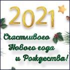 C наступающими праздниками –  Новым 2021 Годом и Рождеством!